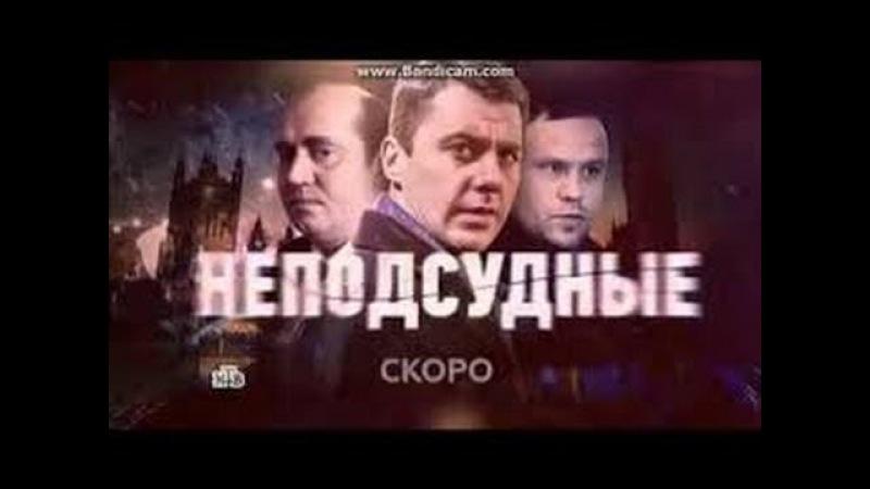 Неподсудные трейлер 2015 Смотреть русский сериал в HD