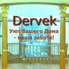 Изготовление мебели и лестниц DERVEK