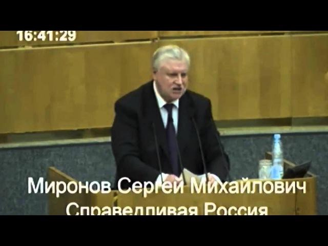 Сергей Миронов выступил в Госдуме перед премьер министром Дмитрием Медведевым