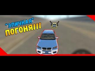 Beam NG DRIVE - ЭПИЧНАЯ ПОГОНЯ!!!