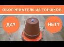 Обогреватель из Цветочных Керамических Глиняных Горшков Да или Нет