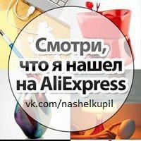 Логотип Смотри, что я нашел на AliExpress