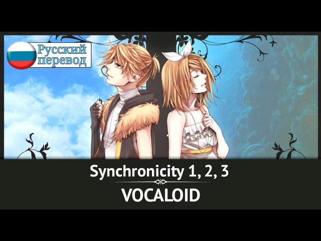 Synchronicity 1 2 3 ВСЯ ТРИЛОГИЯ НА РУССКОМ Harmony Team