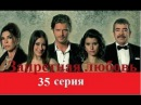 Запретная любовь 35 серияю.Запретная любовь смотреть все серии на русском языке