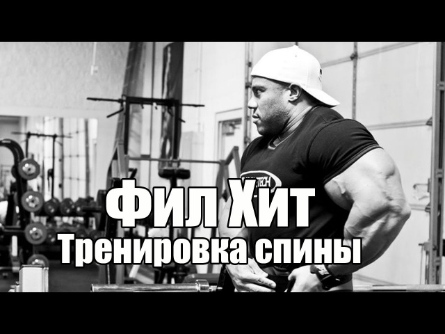 Фил Хит тренировка спины RUS