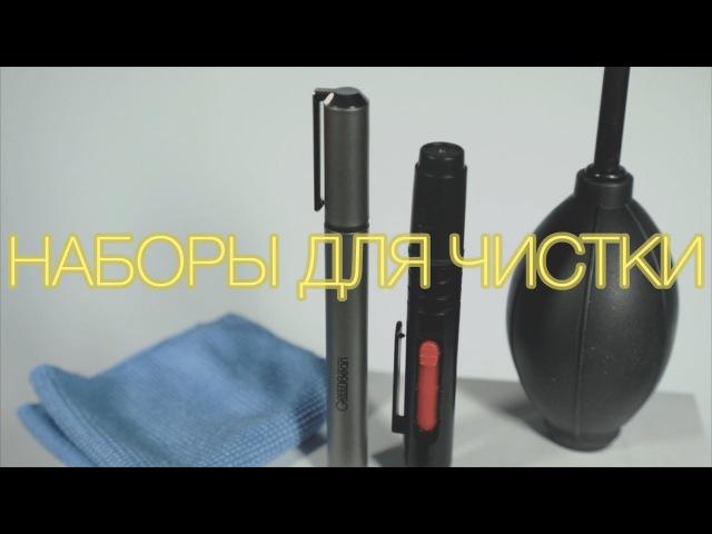 Как правильно чистить оптику и матрицы камер Наборы GreenBean CleanStick 01 и Perfect Clean KIT 01