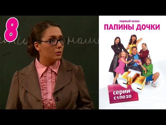 Папины дочки Сезон 1 Серия 8