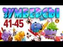 Зумберсы 41-45 СЕРИИ / Развивающий мультфильм