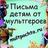 МультПочта! Письма детям от мультгероев