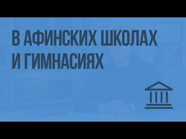 В афинских школах и гимнасиях (Кормилицына Е.Г.) Видеоурок по Всеобщей истории 5 класс