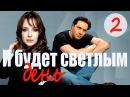 Будет светлым день 2 серия 2013 Чудесная добрая мелодрама для души русские мелодрамы HD