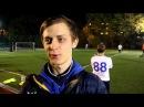 Чемпионат Наших: интервью Дзебисова Асланбека (ФК Феникс )