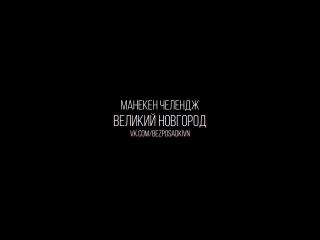 "БПАН | ВЕЛИКИЙ НОВГОРОД | ""МАНЕКЕН ЧЕЛЕНДЖ"""