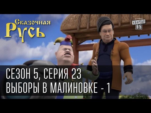 Сказочная Русь 5 новый сезон Серия 23 Выборы в Малиновке
