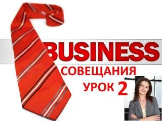 Совещания. Урок 2. Деловой Английский (Business English).