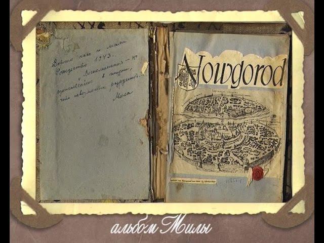 Новгородский фотоальбом 14.12.2015 Альбом Милы