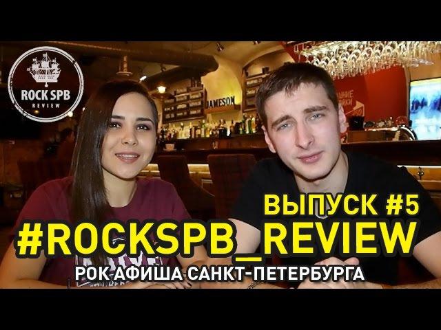 ROCKSPB REVIEW АФИША ИНТЕРЕСНЫХ РОК СОБЫТИЙ САНКТ ПЕТЕРБУРГА с 21 по 27 декабря