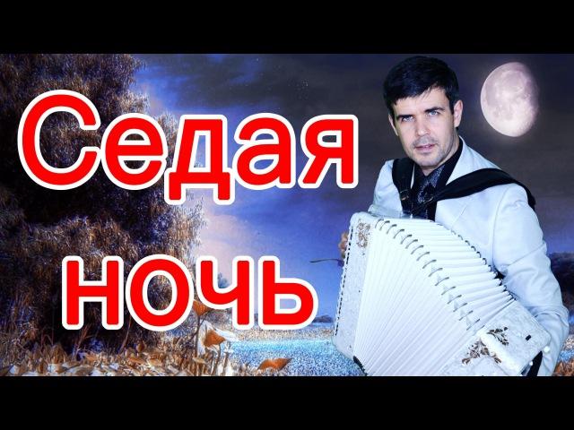 🔥ИСПОЛНЕНИЕ ОГОНЬ🔥Лучше никто не пел Седая ночь под БАЯН (кавер Ласковый май, Шатунов)