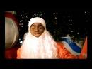 Отрывок из фильма Бригада Дед мороз Мигель из Танцев