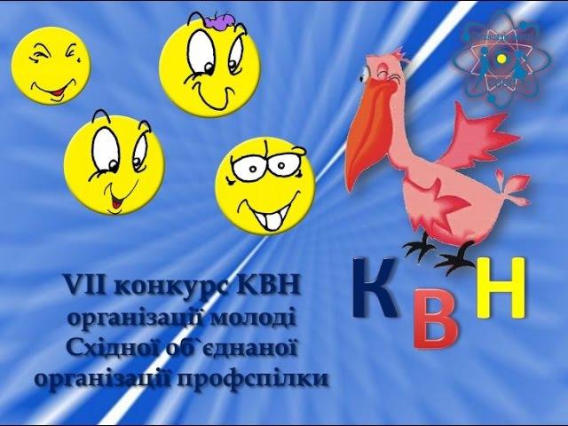 18 04 2016 VII конкурс КВН організації молоді Східної об`єднаної організації профспілки
