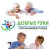 """Патронажная служба в Москве """"Добрые руки"""""""