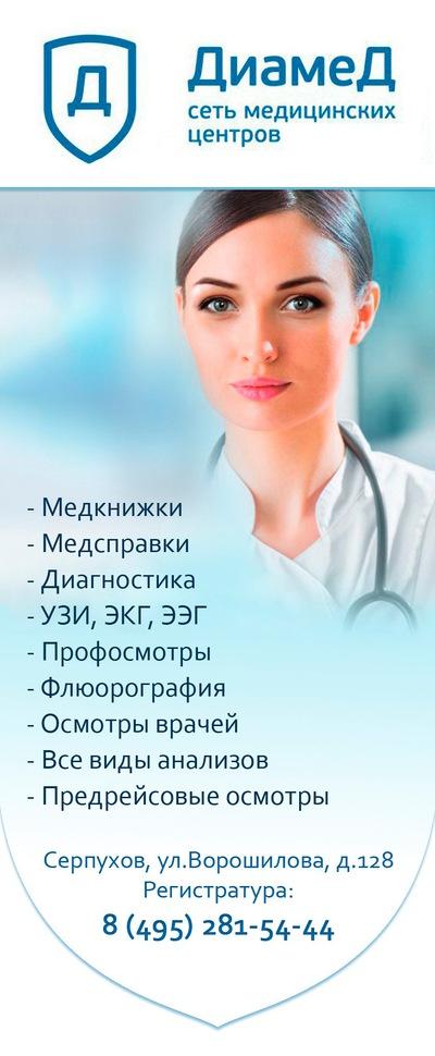 Получение медицинской справки для замены водительского удостоверения Серпухов