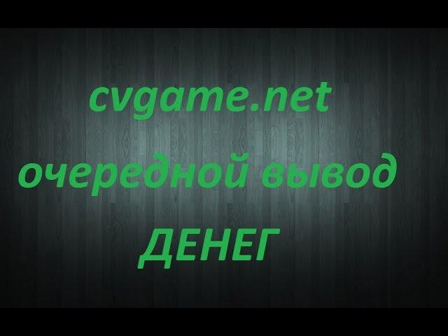 Коммерсвиль очередной вывод денег на кошелек Payeer 01.10.2015 cvgame.net
