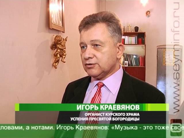 Мастер органа Лука Массалья выступил в Курске