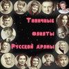 ♪ ♪ ♫♫♫ Типичные фанаты Русской драмы ♪ ♪♫♫♫