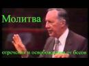 Молитва ОСВОБОЖДЕНИЯ ОТ БЕСОВ Дерек Принс