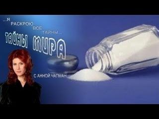 Тайны мира с Анной Чапман Пятый элемент Соль | тайна соли, польза соли, вред соли