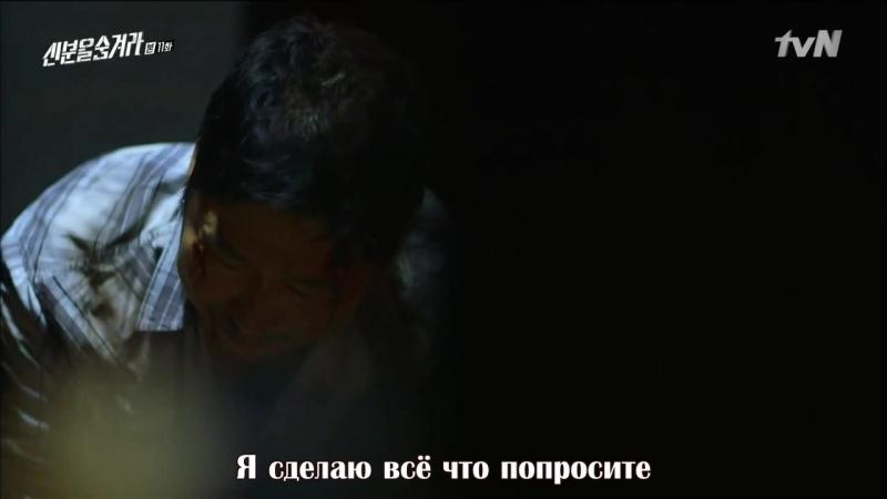 Под прикрытием 11 16 рус суб Корея 2015г