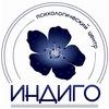 """Психологический центр """"Индиго"""" Екатеринбург"""