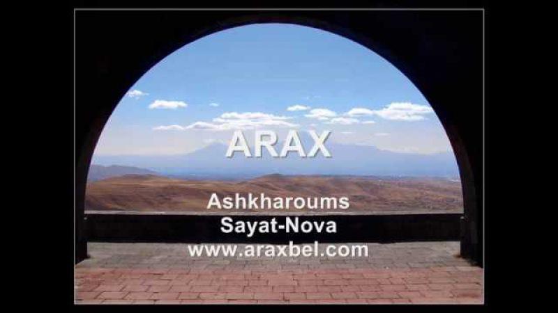 Arax Ashxaroums Sayat Nova Crossing 2009
