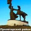 Tik Proletarskogo-Rayona-Rostovskoy-