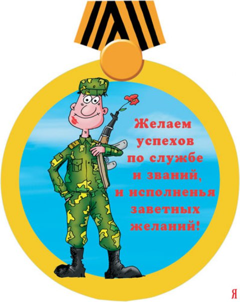 поздравить старшего сержанта собрали всю необходимую