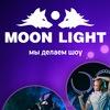 Moon Light - Огненное и световое шоу
