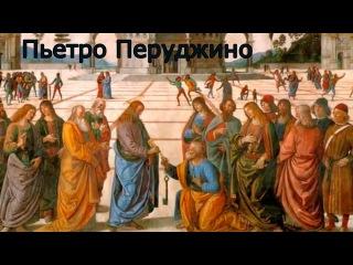 Развивающие мультфильмы Совы - художник Пьетро Перуджино - всемирная картинная галерея
