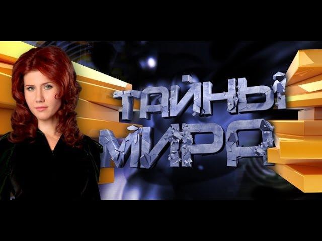 Тайны мира с Анной Чапман Пуп Земли 108