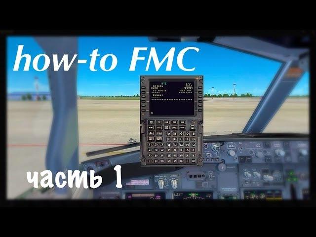 FSX Для чайников - гайд по FMC часть 1