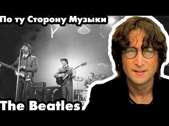 The Beatles По ту Сторону Музыки