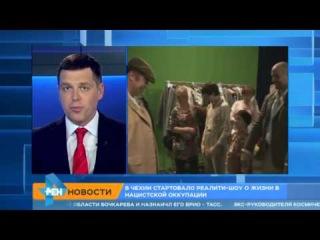 Чехия запустила реалити шоу о годах нацистской оккупации