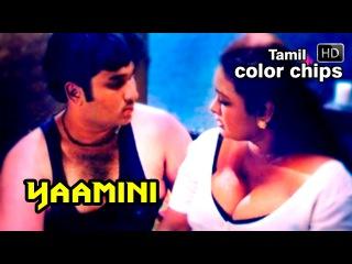 Yaamini  Spicy Full Tamil Movie | Shakeela, Raja Venkat |