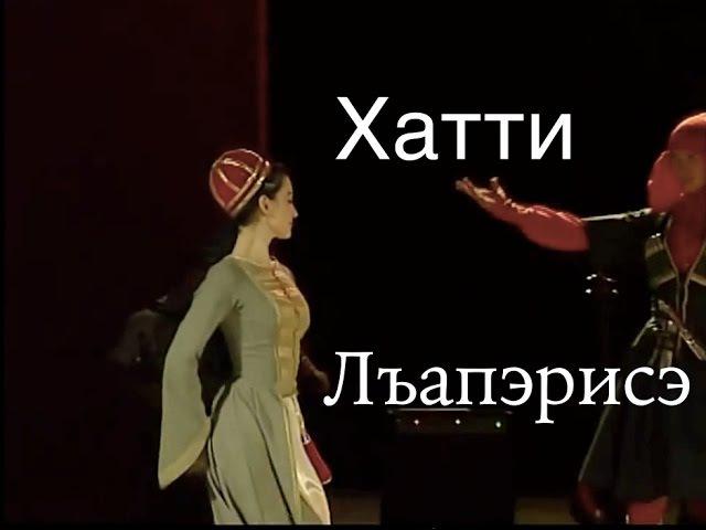 ансамбль Хатти черкесский адыгский танец Лъапэрисэ