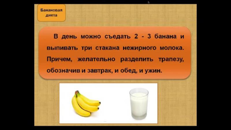 Банановая диета на 14 дней отзывы