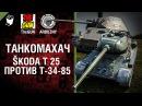 Škoda T 25 против Т-34-85 - Танкомахач №47 - от ARBUZNY и TheGUN [World of Tanks]