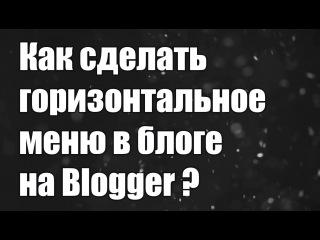Как сделать  горизонтальное  меню в блоге  на Blogger ?