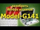 Разобрать/собрать китайский netbook Мodel-G141, и заменить термопасту.