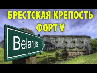 Брестская крепость. Форт V. Забытая Беларусь.