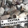 Скупка катализаторов ДОРОГО Екатеринбург ЕКБ